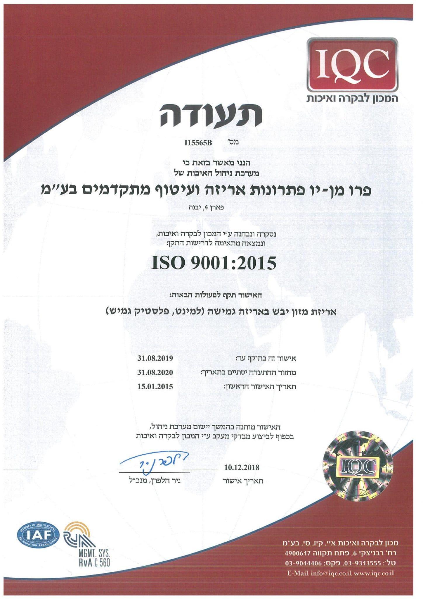 תעודה -עברית